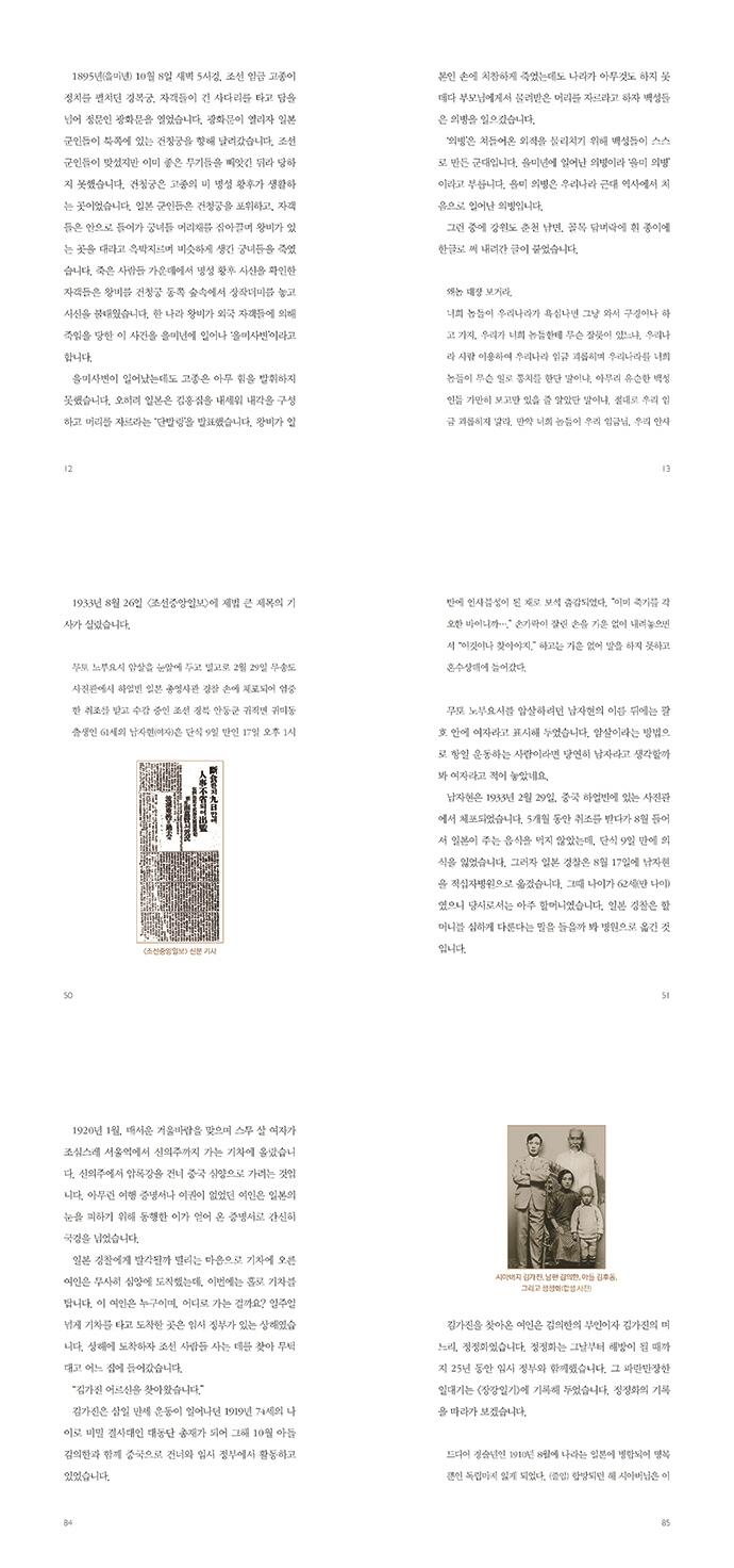 독립군이 된 어머니(천천히읽는책 35) 도서 상세이미지