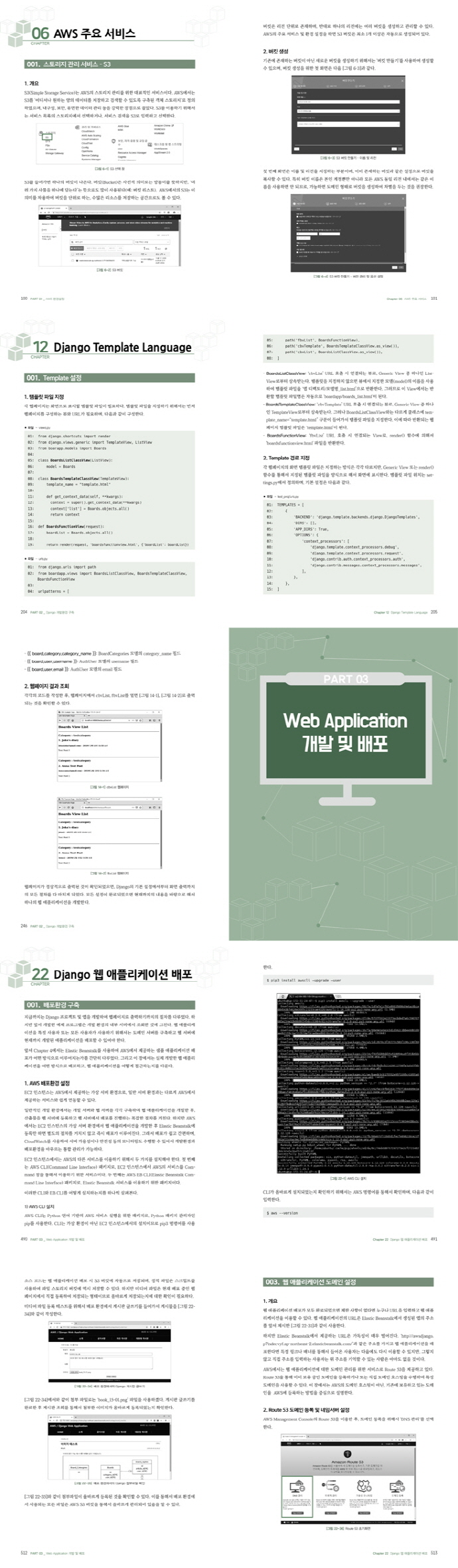 AWS 클라우드 기반의 Django 웹 애플리케이션 도서 상세이미지