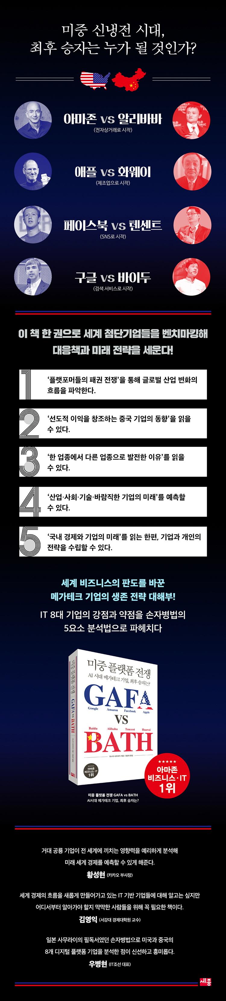 미중 플랫폼 전쟁 GAFA vs BATH 도서 상세이미지