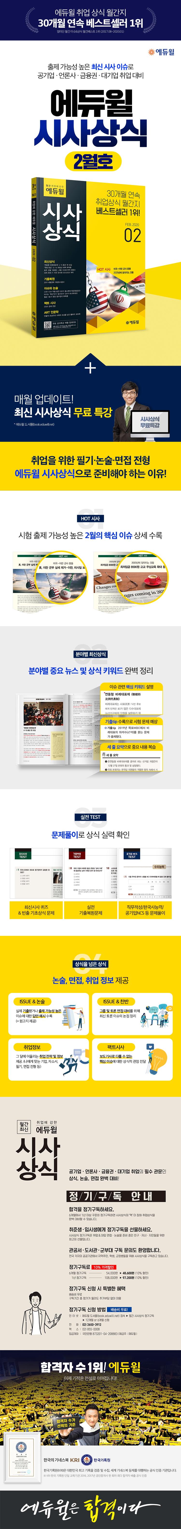 시사상식(2020년 2월호)(월간 취업에 강한 에듀윌) 도서 상세이미지
