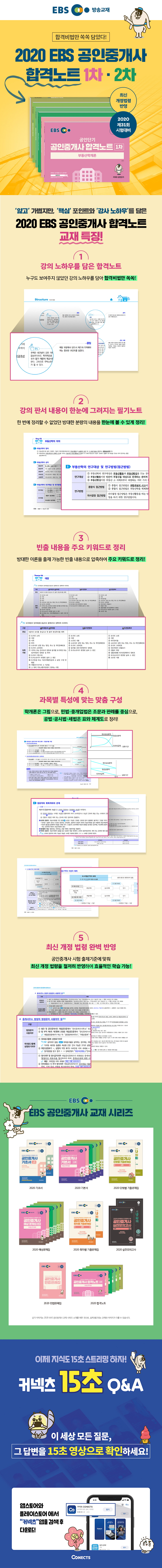 부동산학개론 합격노트(공인중개사 1차)(2020)(EBS 공인단기) 도서 상세이미지
