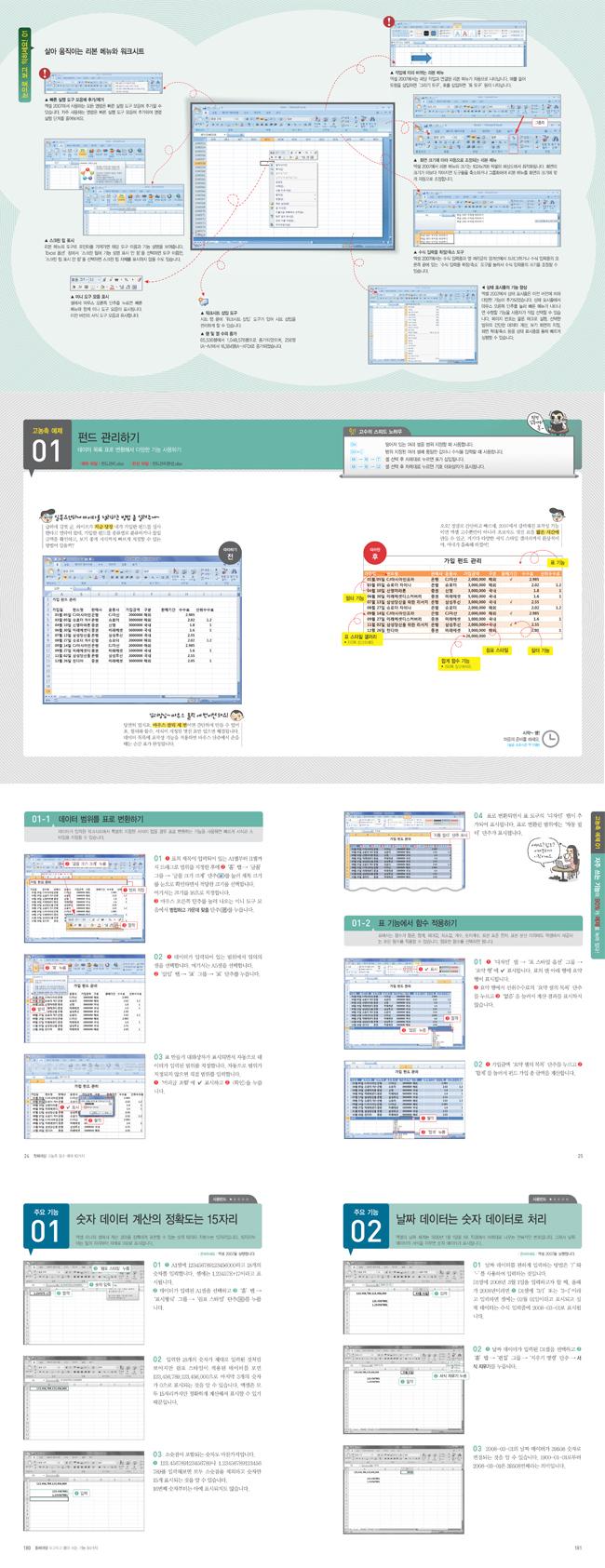 엑셀 2007 무작정 따라하기 단기완성(CD1장포함)(무작정 따라하기 단기완성 1) 도서 상세이미지