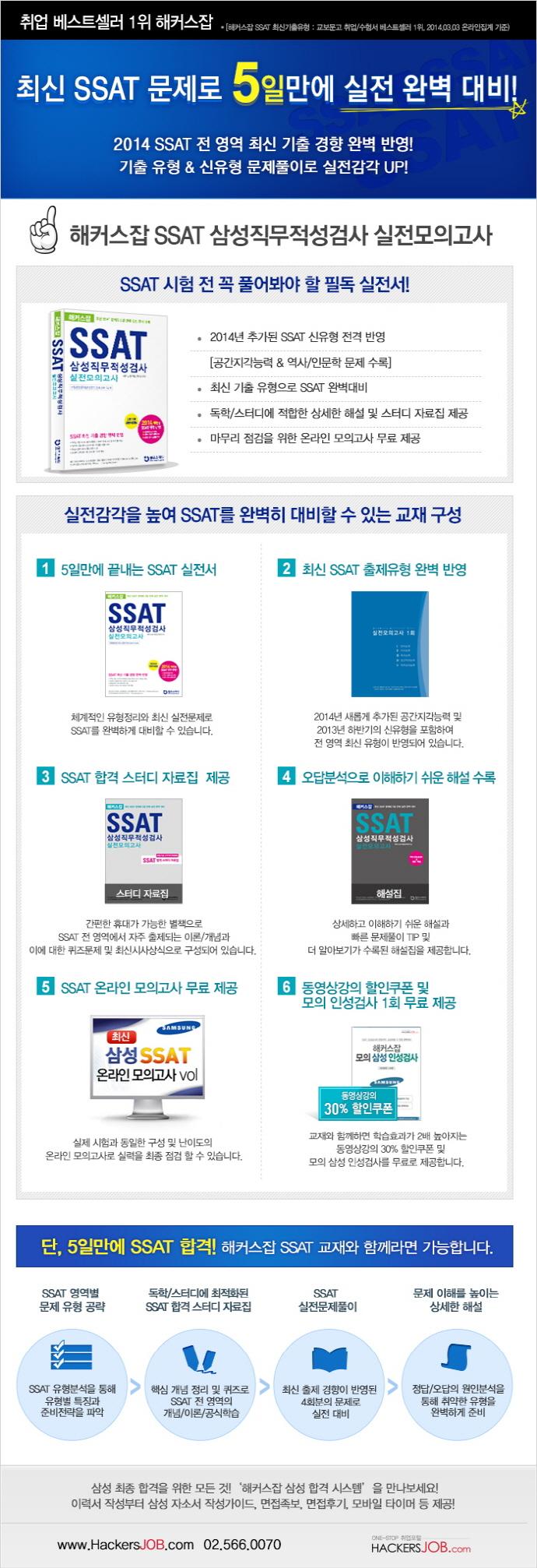 SSAT 삼성직무적성검사 실전모의고사(2014)(해커스잡)(전면개정판) 도서 상세이미지