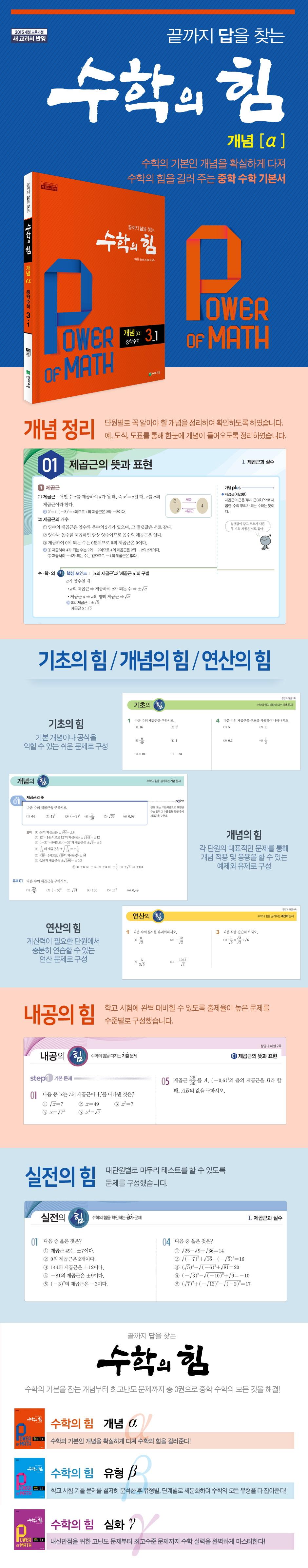 중학 수학 중3-1 개념(알파)(2020)(수학의 힘) 도서 상세이미지