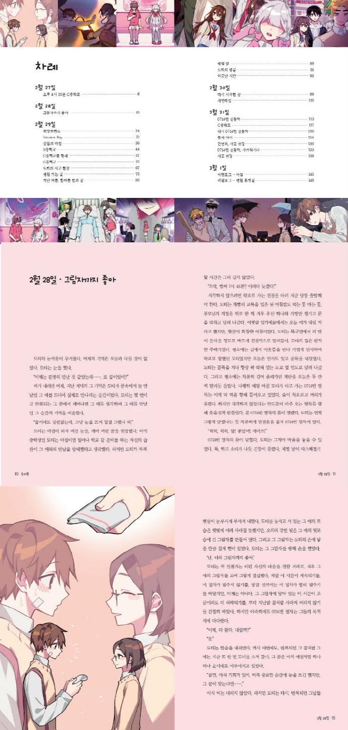 순애몽(샌드박스노블)(양장본 HardCover) 도서 상세이미지