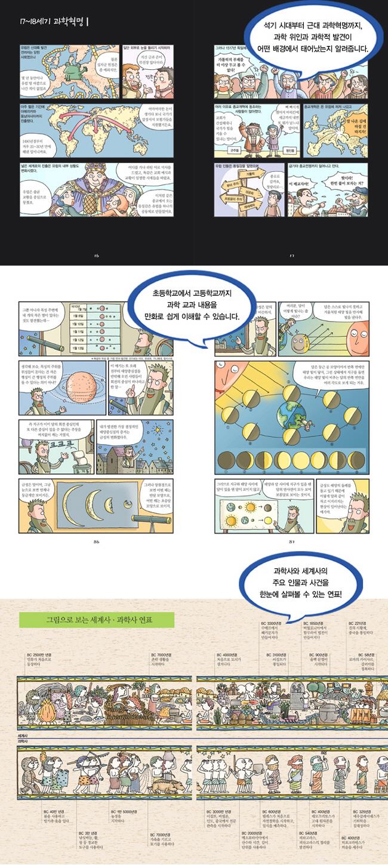 과학은 흐른다(New) 세트(인터넷전용상품)(전5권) 도서 상세이미지