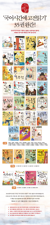 옹고집전(국어 시간에 고전 읽기 23) 도서 상세이미지