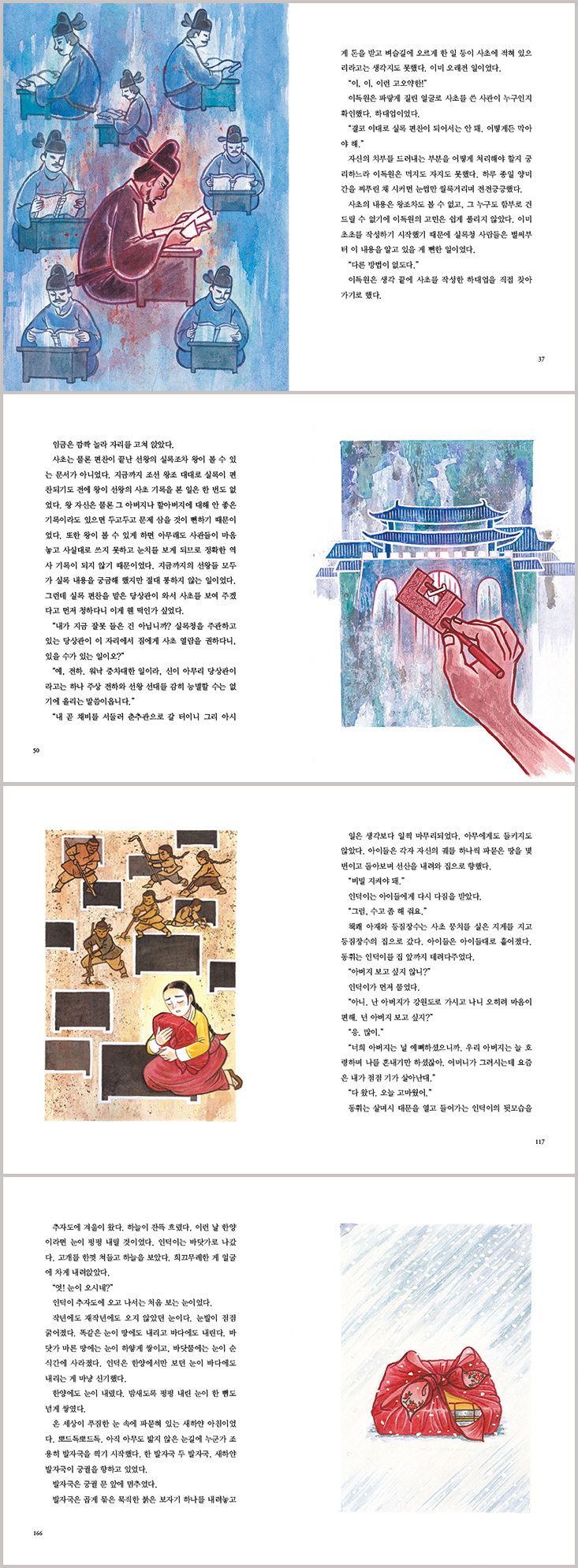 붉은 보자기('역사의 진시을 지켜 낸')(파랑새 사과문고 91) 도서 상세이미지