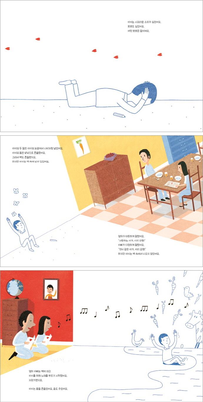 벽 속에 사는 아이(물구나무 세상보기)(양장본 HardCover) 도서 상세이미지