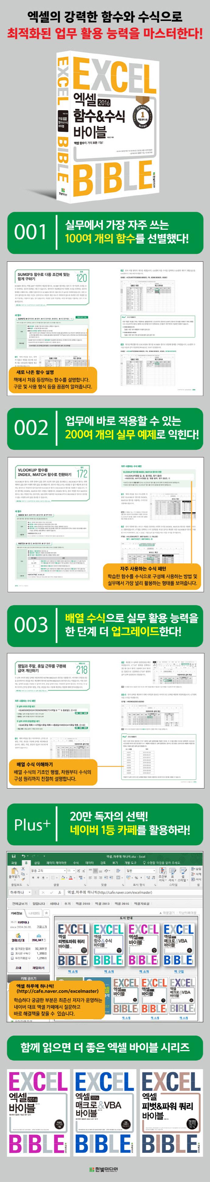 엑셀 2016 함수&수식 바이블 도서 상세이미지
