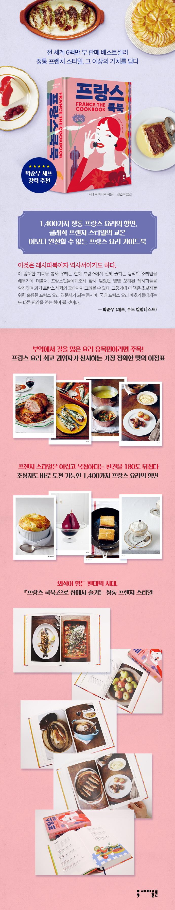 프랑스 쿡북(France: The Cookbook)(양장본 HardCover) 도서 상세이미지