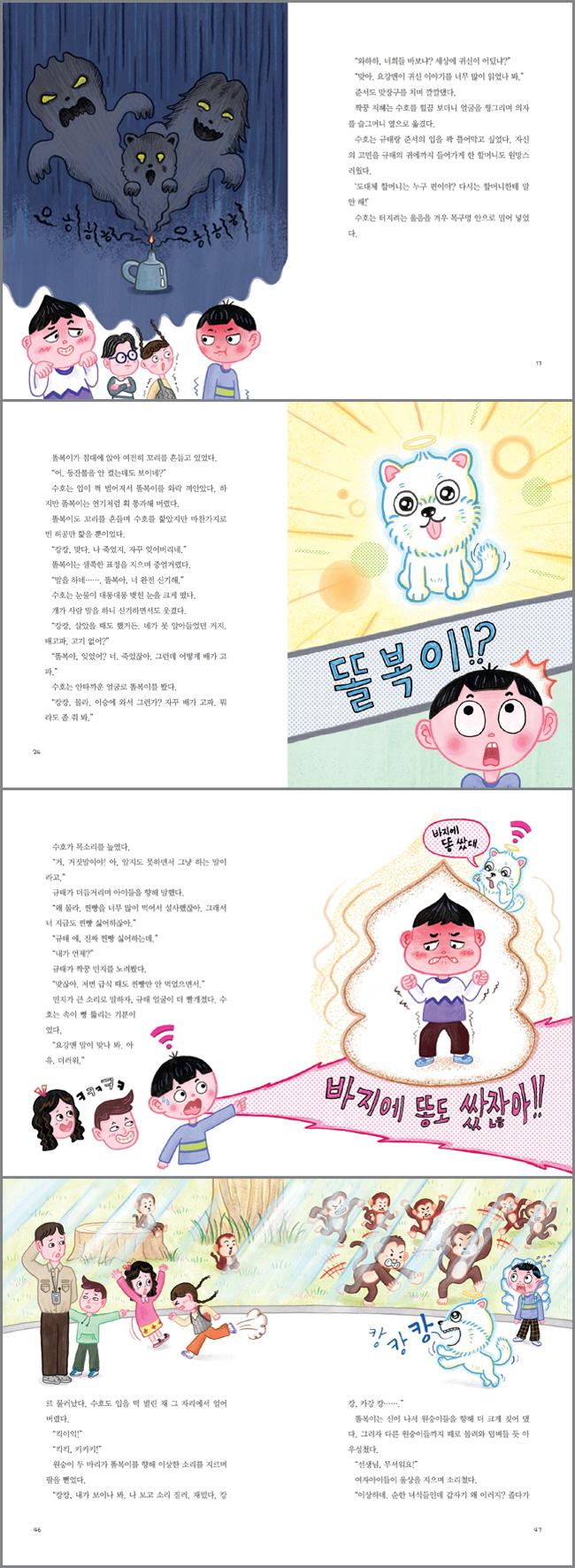 똘복이가 돌아왔다(마주별 중학년 동화 2) 도서 상세이미지