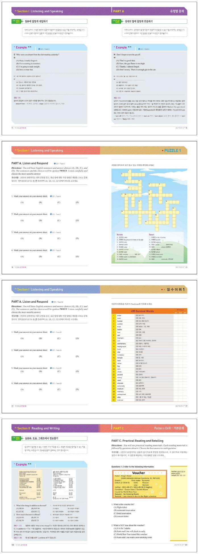TOSEL UP JUNIOR: 유형편(CD2장포함) 도서 상세이미지