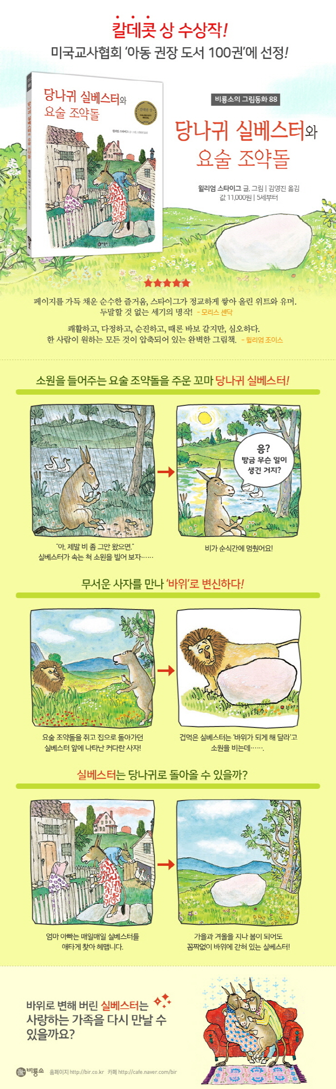 당나귀 실베스터와 요술 조약돌(비룡소의 그림동화 88)(양장본 HardCover) 도서 상세이미지