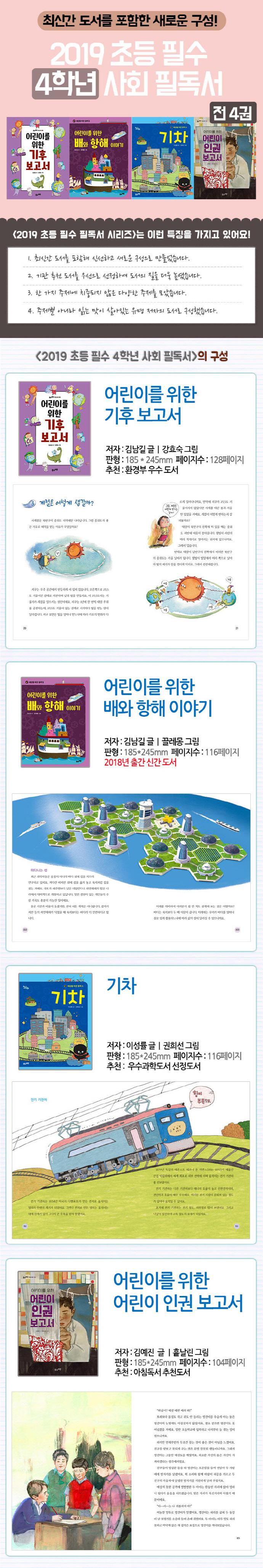 초등 필수 4학년 사회 필독서 세트(2019)(전4권) 도서 상세이미지