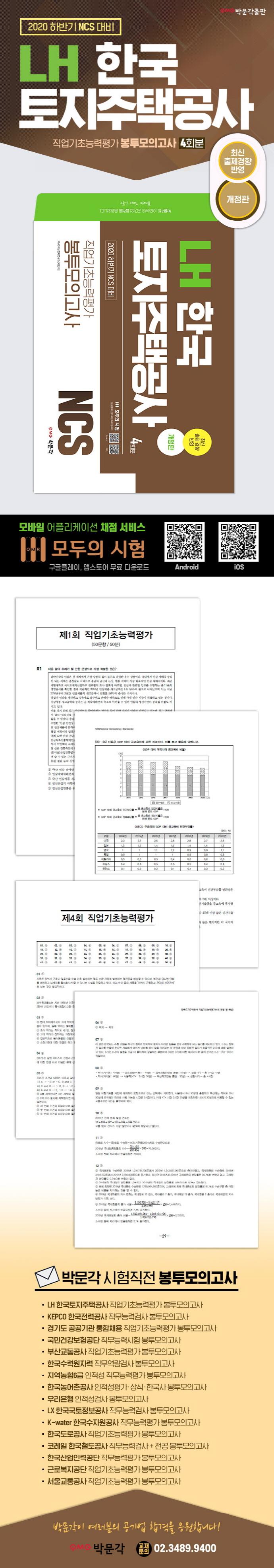 LH 한국토지주택공사 직업기초능력평가 봉투모의고사 4회분(2020 하반기)(NCS) 도서 상세이미지