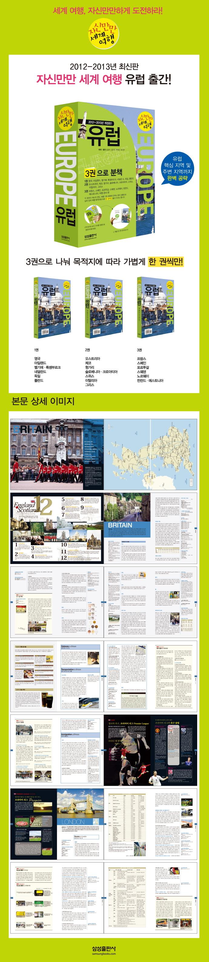유럽(2012-2013)(자신만만 세계여행)(개정판 9판) 도서 상세이미지