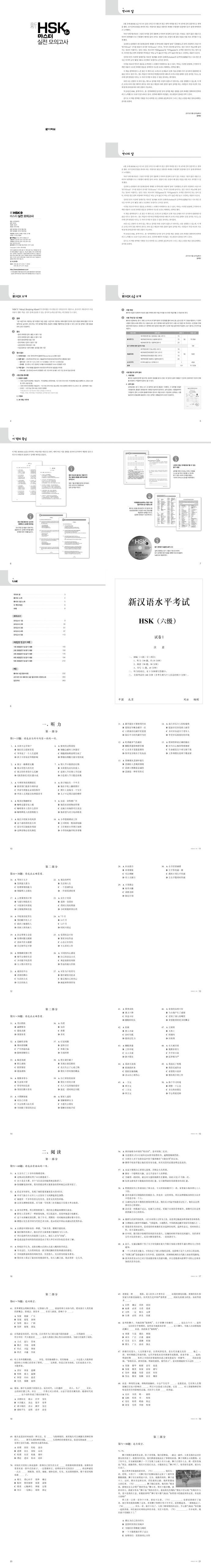 신 HSK 6급 마스터 실전 모의고사(CD1장포함) 도서 상세이미지