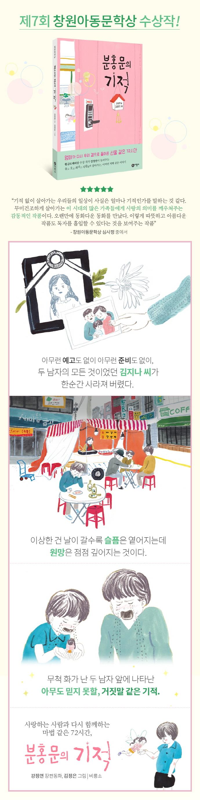 분홍문의 기적(일공일삼 67) 도서 상세이미지