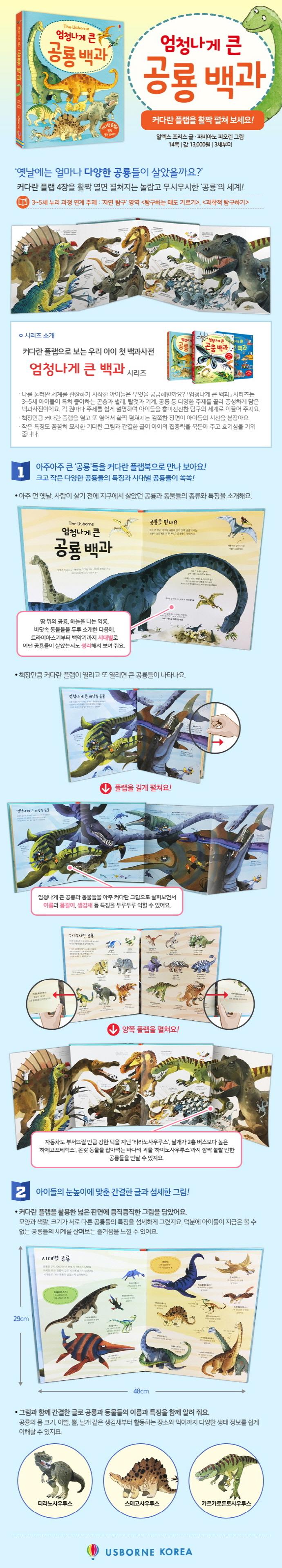 엄청나게 큰 공룡 백과 : 플랩북(양장본 HardCover) 도서 상세이미지