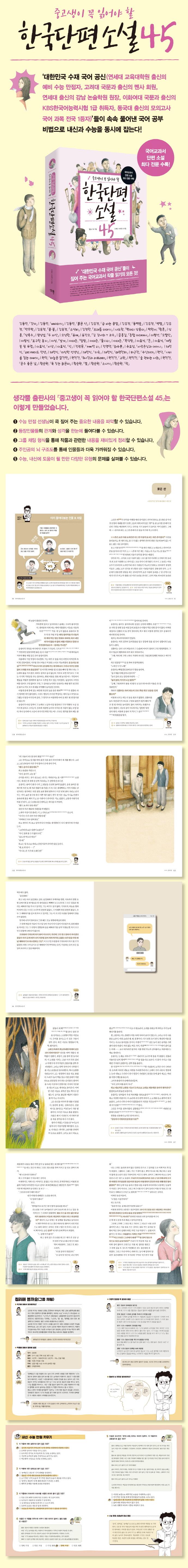 한국단편소설 45(중고생이 꼭 읽어야 할) 도서 상세이미지