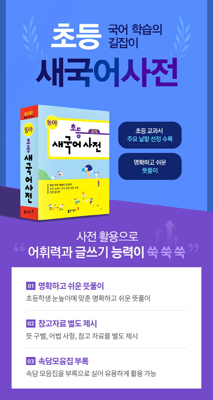 초등 새국어사전(동아)(전면개정판 6판) 도서 상세이미지