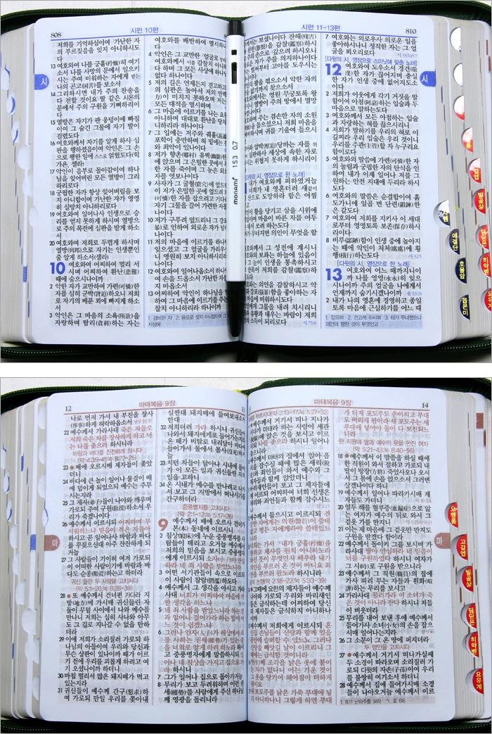 성경전서(오렌지)(개역한글)(큰글씨)(색인)(특소)(지퍼)(단본) 도서 상세이미지