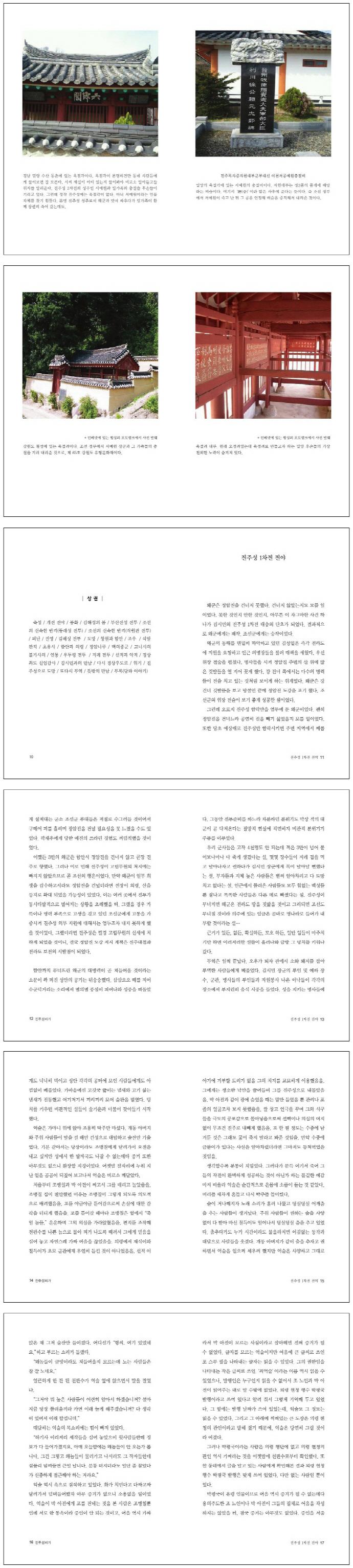 진주성 비가(하) 도서 상세이미지