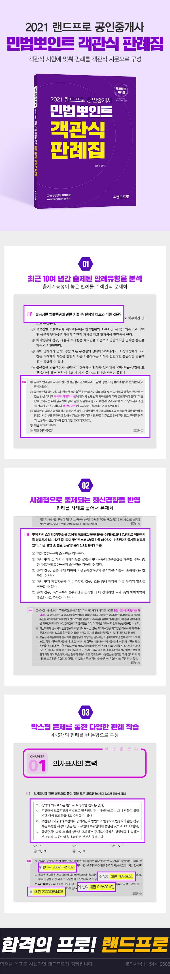 2021 랜드프로 공인중개사 민법뽀인트 객관식 판례집 도서 상세이미지
