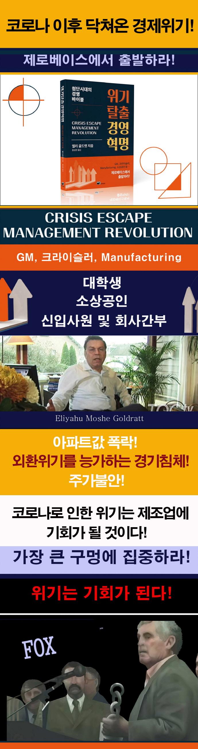 위기탈출 경영혁명 도서 상세이미지