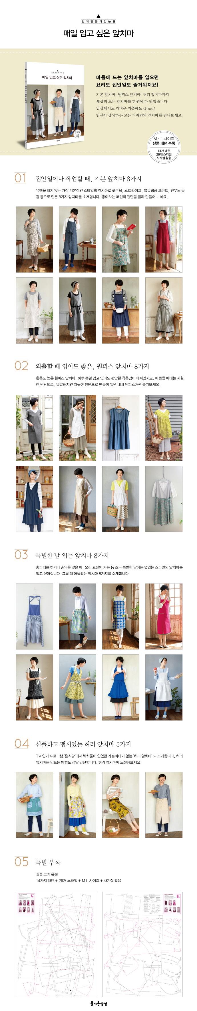 매일 입고 싶은 앞치마(쉽게 만들어 입는 옷 4) 도서 상세이미지