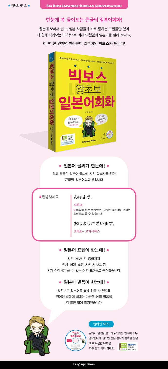 빅보스 왕초보 일본어회화(CD1장포함) 도서 상세이미지
