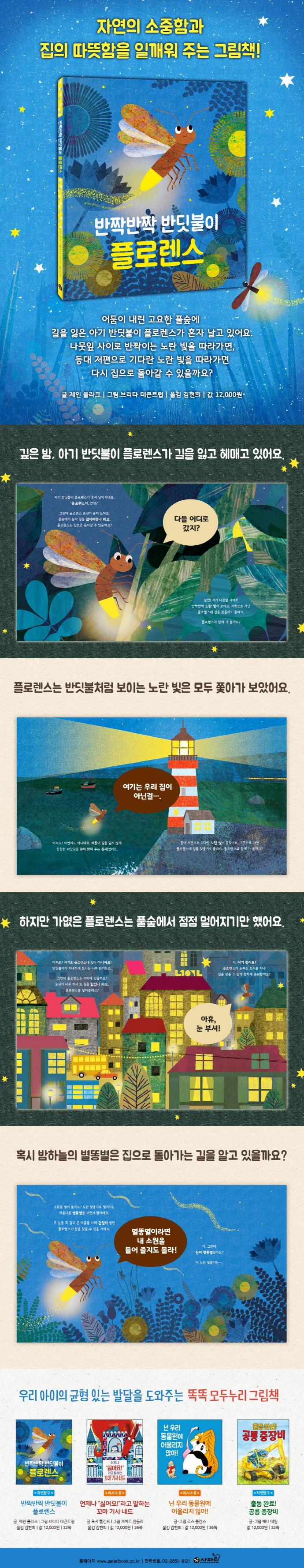 반짝반짝 반딧불이 플로렌스(똑똑 모두누리 시리즈)(양장본 HardCover) 도서 상세이미지