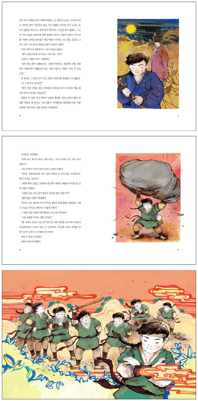 한국 고전문학 읽기. 1: 홍길동전 도서 상세이미지