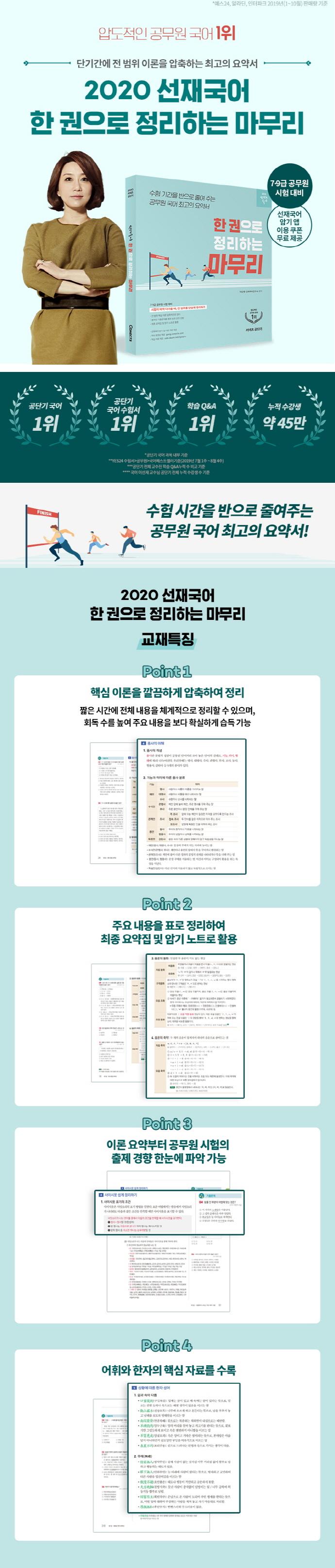 선재국어 한 권으로 정리하는 마무리(2020)(커넥츠 공단기) 도서 상세이미지