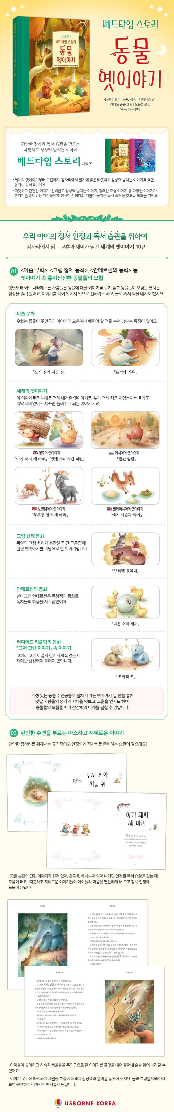 베드타임 스토리: 동물 옛 이야기(양장본 HardCover) 도서 상세이미지