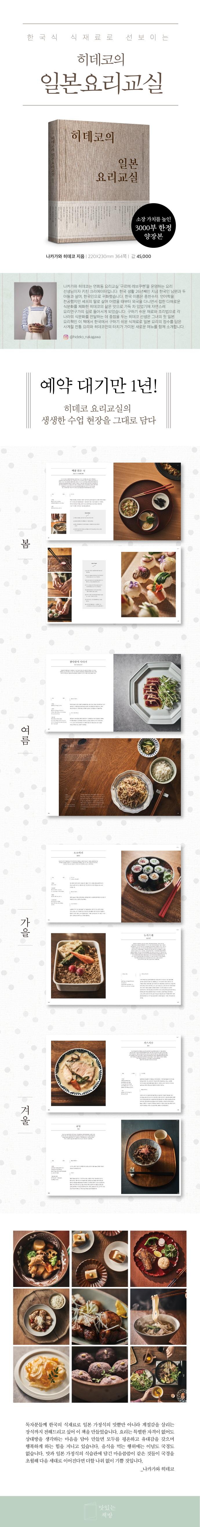 히데코의 일본 요리교실(양장본 HardCover) 도서 상세이미지