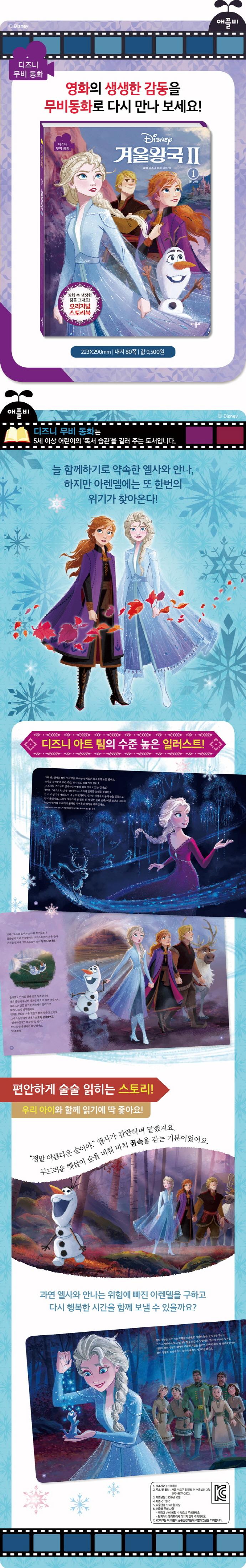 겨울왕국2. 1(디즈니)(디즈니 무비 동화)(양장본 HardCover) 도서 상세이미지