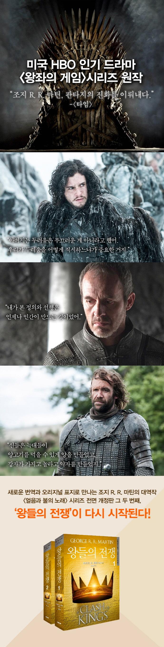왕들의 전쟁. 2(개정판)(얼음과 불의 노래 2) 도서 상세이미지