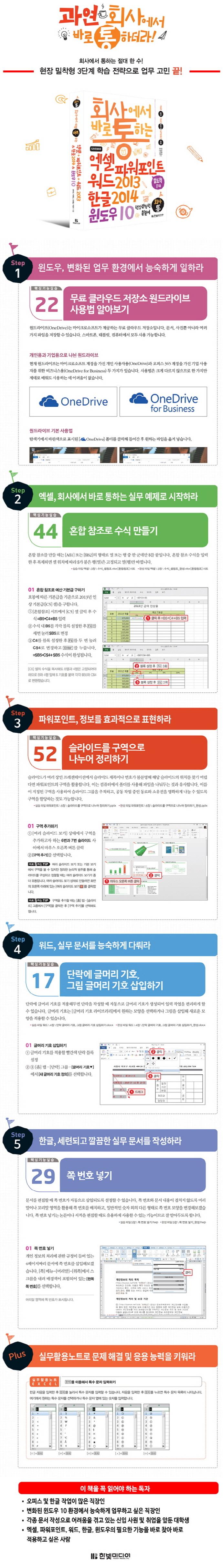 엑셀 파워포인트 워드2013 & 한글2014 & 윈도우10(회사에서 바로 통하는) 도서 상세이미지