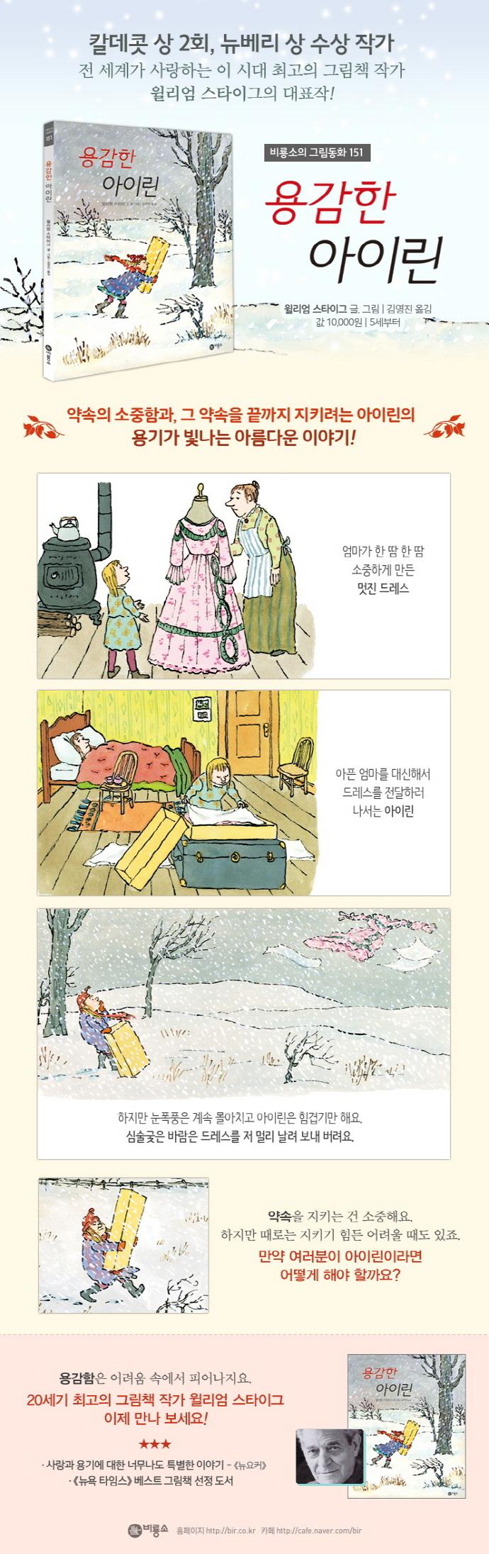 용감한 아이린(비룡소의 그림동화 151)(양장본 HardCover) 도서 상세이미지