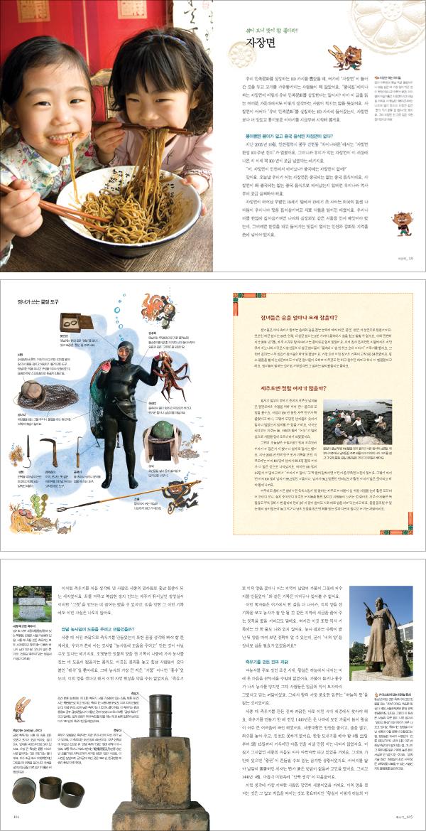 우리 민족문화 상징 100. 3(양장본 HardCover) 도서 상세이미지
