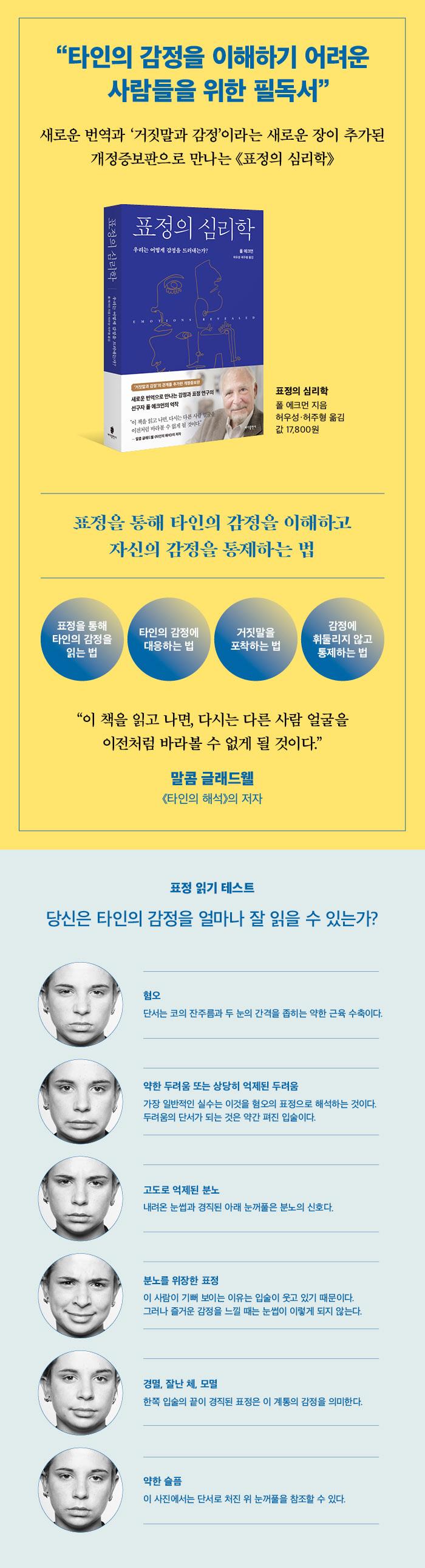 표정의 심리학(개정증보판) 도서 상세이미지