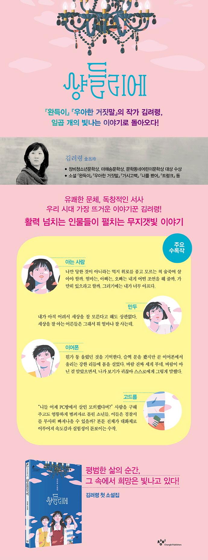 샹들리에(창비청소년문학 73) 도서 상세이미지
