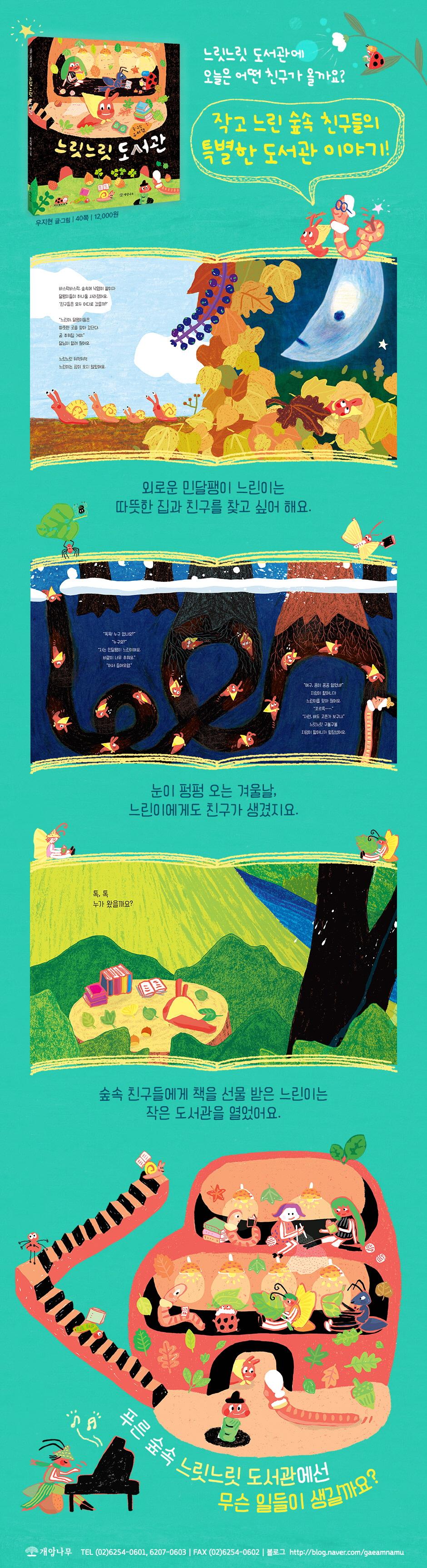 느릿느릿 도서관(개암 그림책 12)(양장본 HardCover) 도서 상세이미지