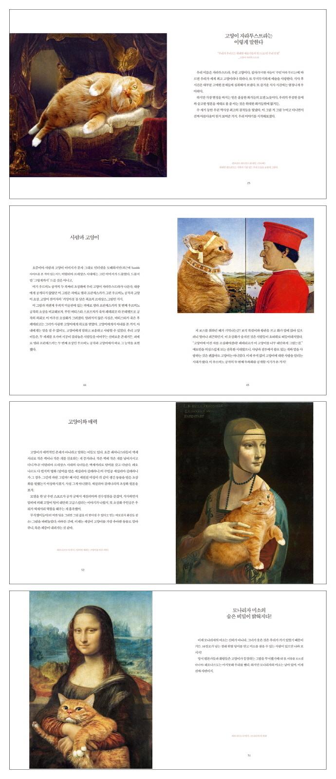 고양이 자라투스트라는 이렇게 말했다 도서 상세이미지