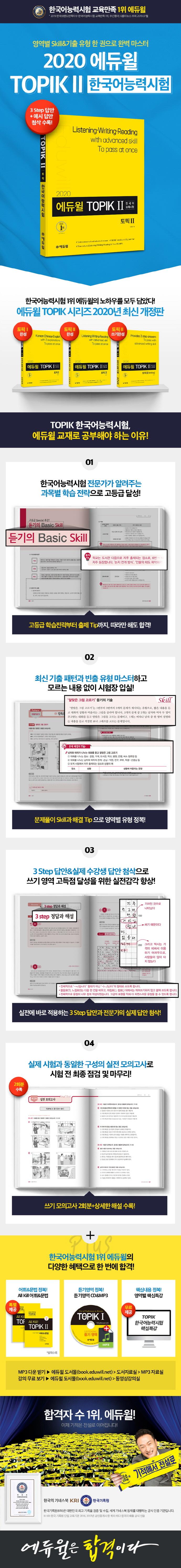 토픽 한국어능력시험 TOPIK 2(2020)(에듀윌)(CD1장포함) 도서 상세이미지