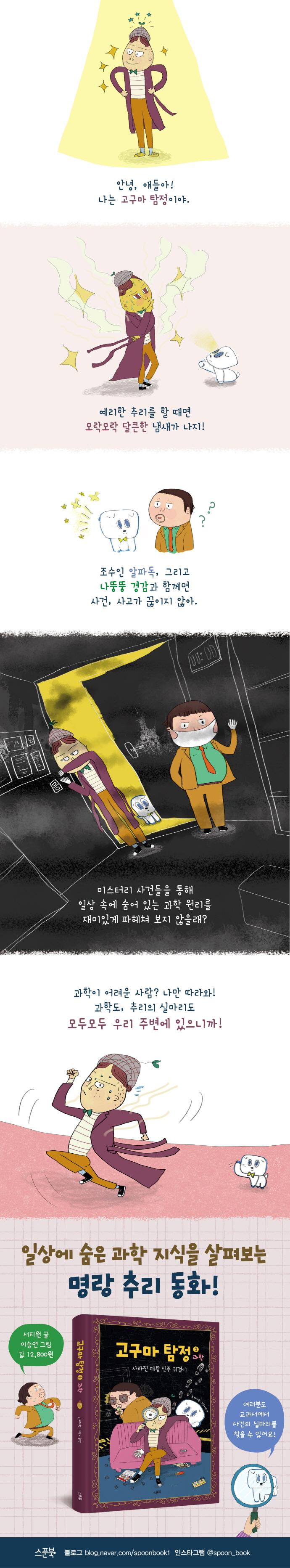 고구마 탐정. 1(양장본 HardCover) 도서 상세이미지