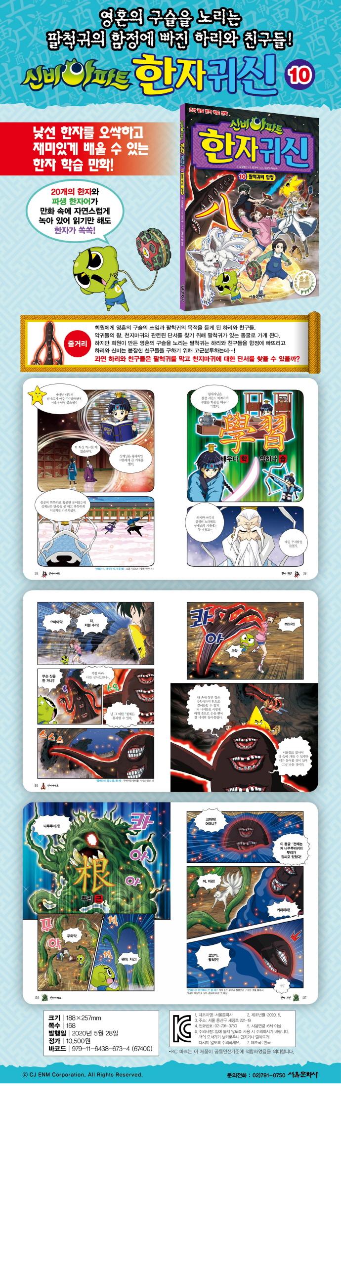신비아파트 한자 귀신. 10: 팔척귀의 함정(오싹 공포 한자 학습 만화) 도서 상세이미지
