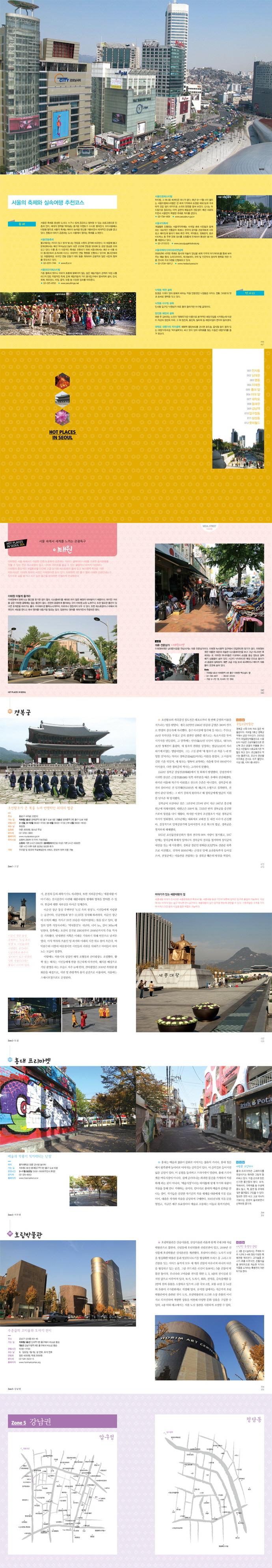 주말엔 서울여행(프리미엄 가이드북) 도서 상세이미지